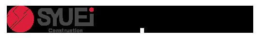 静岡県伊豆市の内装リフォーム・耐震リフォームは(株)シュウエイ|建設スタッフ求人中